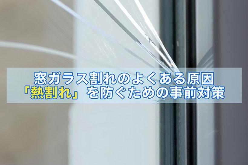 窓ガラス割れのよくある原因「熱割れ」を防ぐための事前対策