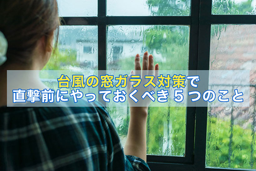 台風の窓ガラス対策で直撃前にやっておくべき5つのこと