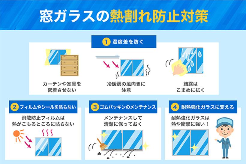 窓ガラスの熱割れを防止する事前対策4つのポイント