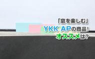 「窓を楽しむ」YKK APの商品!オススメは?